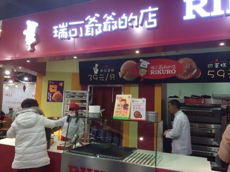 瑞可爷爷 绍兴e网美食地图第二期 盘点绍兴最火的起司蛋糕