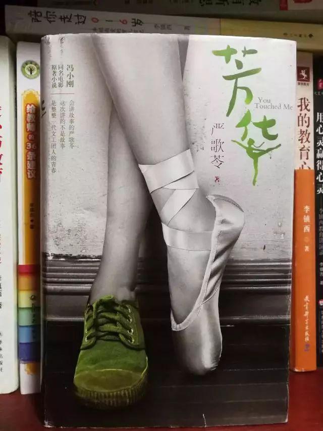 """李镇西:""""诗和远方""""就这样变成了""""眼前的苟且""""——欲哭无泪评小说《芳华》"""