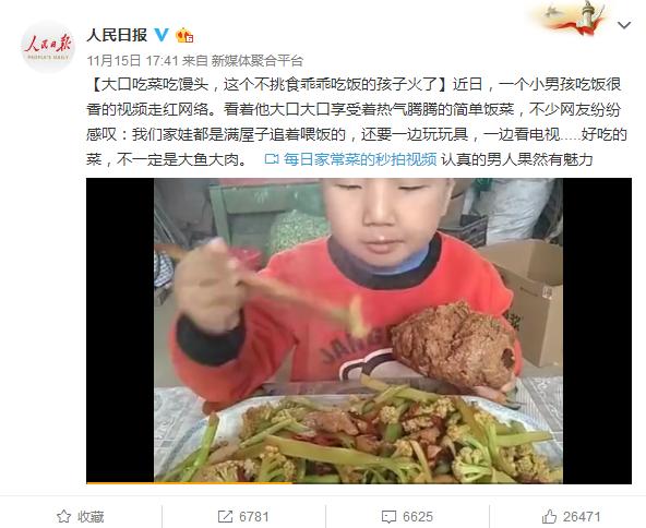 """人民日报点赞快手平台""""乖乖吃饭小朋友"""",网友纷纷表示看饿了"""