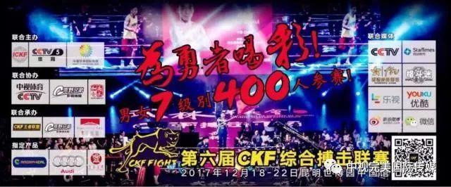 2017年12月19日-21日CKF国际搏击昆明站 - 录播[视频]