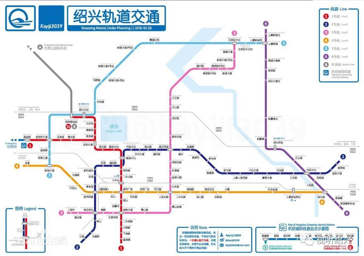 绍兴轨道交通规划图