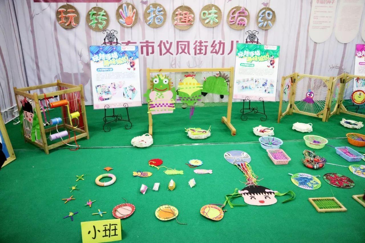 探究 创新 共享 ———仪幼参加南充市幼儿园教师自制玩教具展示和