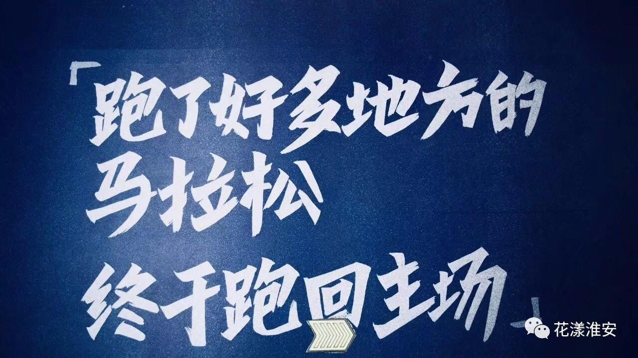 知行有约 健美是炼成的世界冠军冠军华波在香港赛马会900444C0M图片