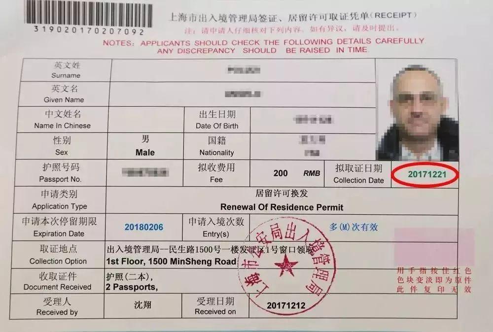 上海市出入境理局官网_《上海市公安局出入境证件受理回执单》或《上海市出入境管理局签证