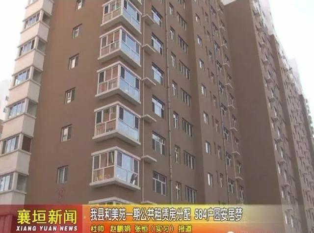 襄垣县1292套公租房分配完成