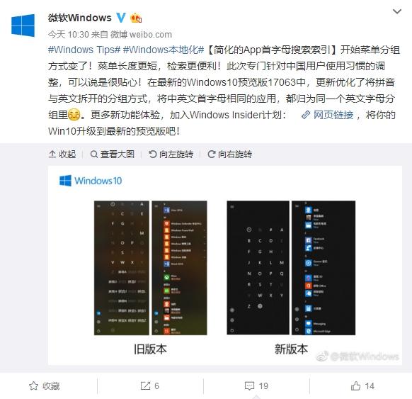 Win10 Build 17063为中文用户优化:APP首字母检索简化了