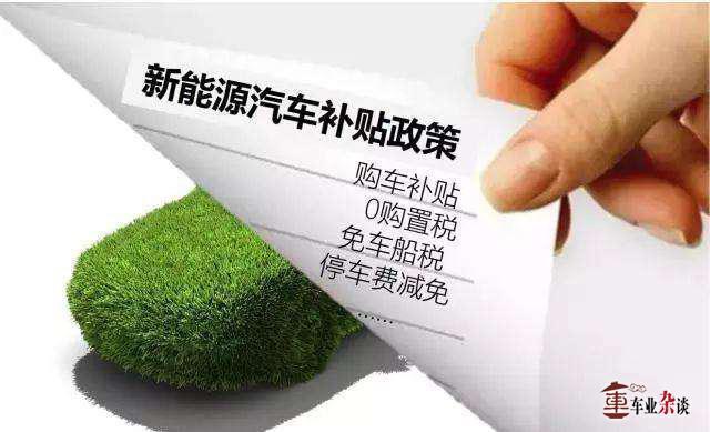 普惠式扶持到引导性扶持,才是新能源补贴退坡的意义 - 周磊 - 周磊