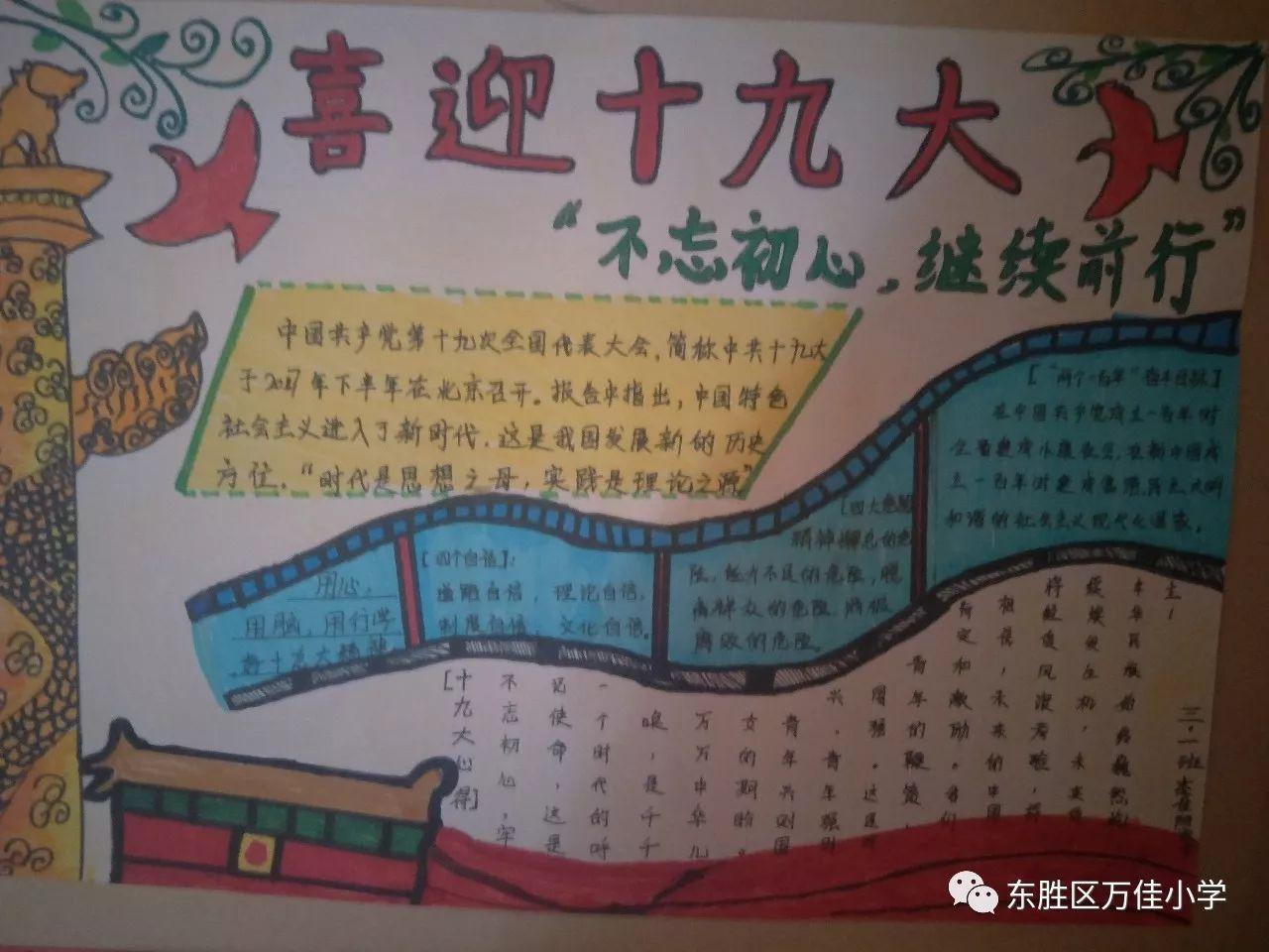 """一幅幅富有创意的手抄报作品,体现了教师,家长""""喜迎十九大,相约中国梦"""