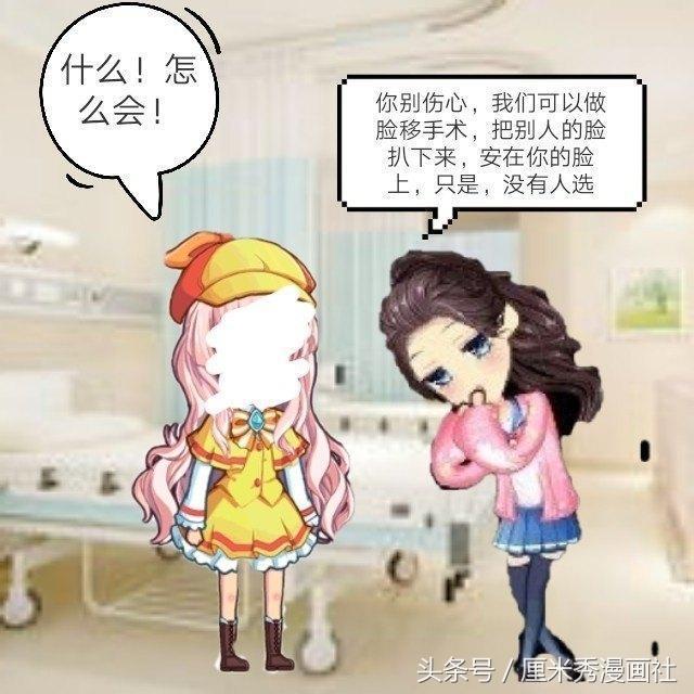 厘米秀漫画:漂亮女生整容成丑女