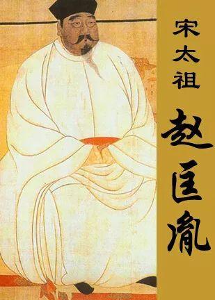 宋太祖赵匡胤(927年—976年),字元朗,宋朝开国皇帝.