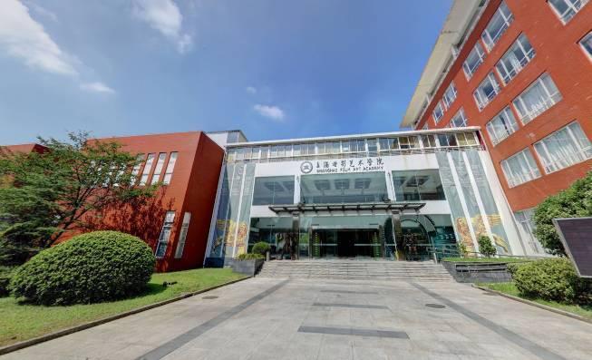 上海电影艺术职业学院(现址)