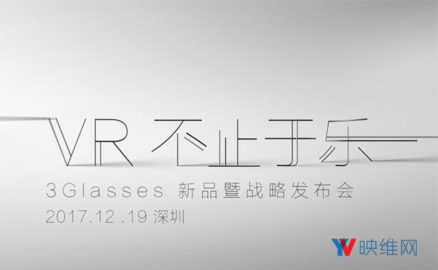 3Glasses宣布云启计划及Unity战略合作