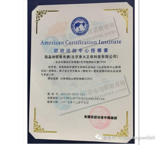 由培训机构统计后向aci国际认证中国总部申请考试时间.