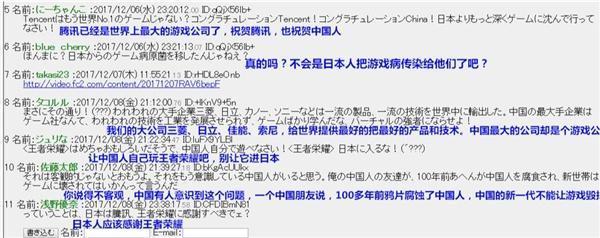 日本网民评中国《王者荣耀》热:没必要再恐慌中国