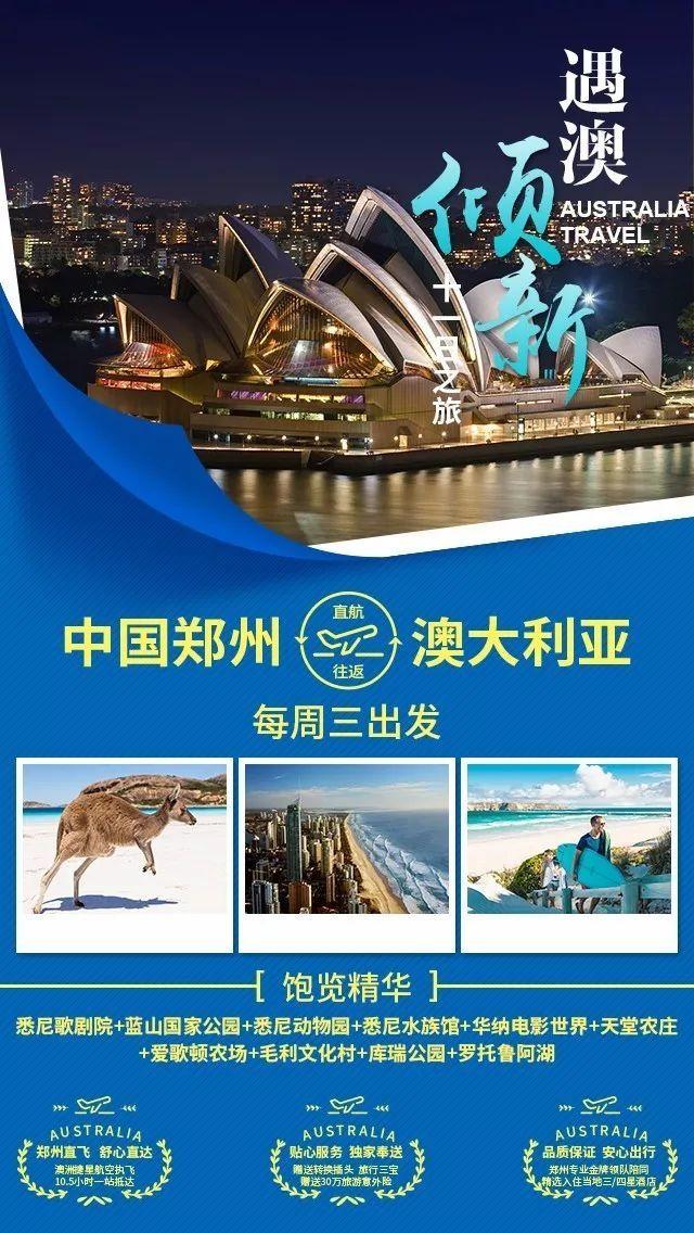 【直飞墨尔本】遇澳倾心——澳大利亚新西兰11日之旅