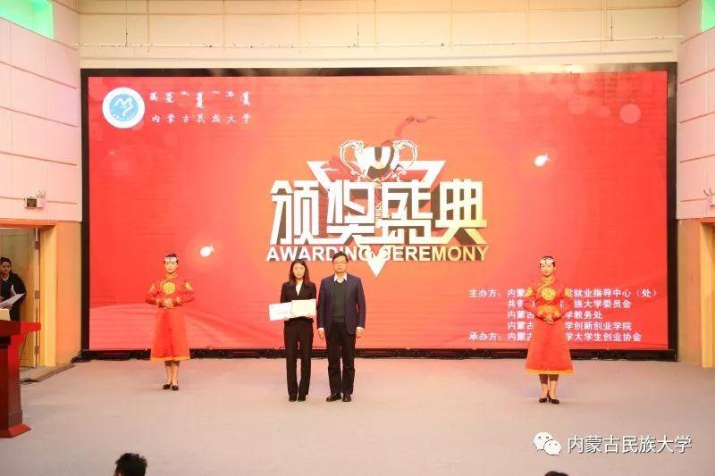 通辽市大学生就业创业培训中心主任邸巍对大赛进行点评