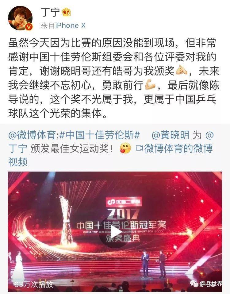 丁宁荣获2017中国十佳劳伦斯冠军奖最佳女运动员奖
