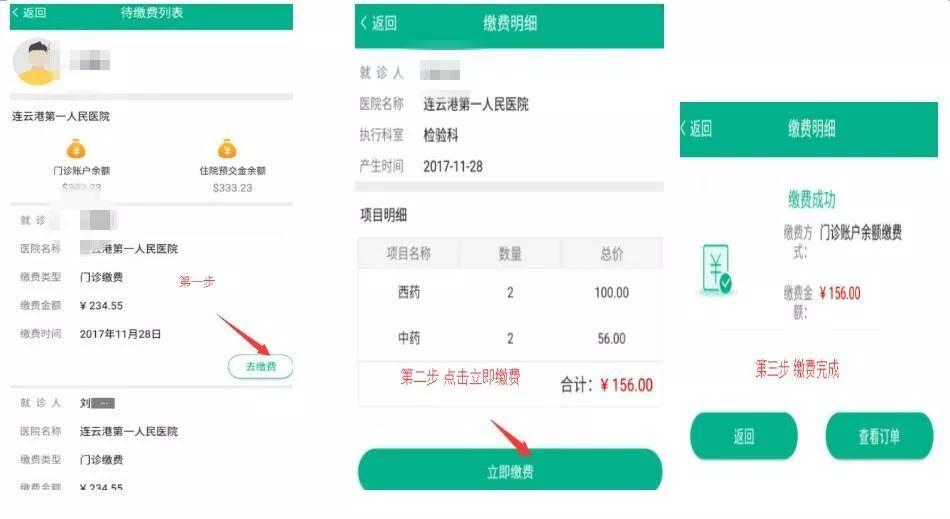 全国电子健康卡在连云港首发!去各大医院看病,再也不用老是排队了!