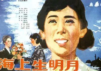 关牧村主演电影《海上生明月》海报