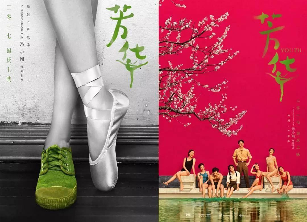 《芳华》上映7天票房近6亿,华谊兄弟股价却现5连阴,市值缩水7.5亿……