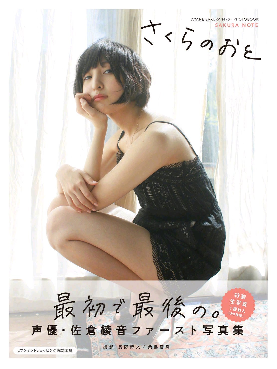 佐倉綾音ファースト写真集