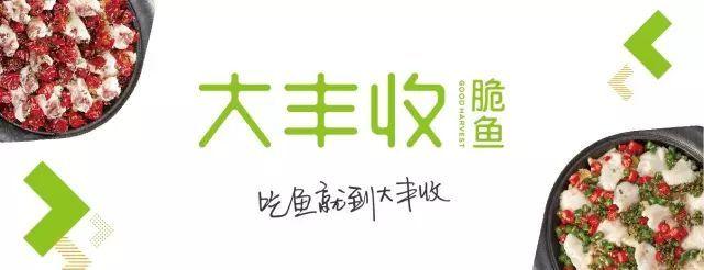 新店开业   【大丰收脆鱼】强势入驻,掀起1折吃鱼狂潮