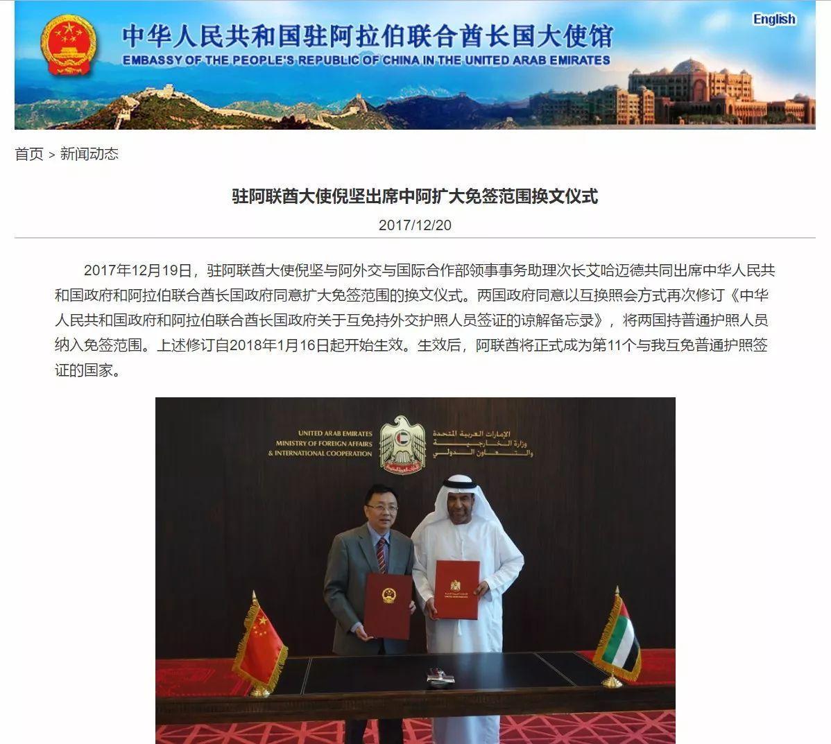 阿联酋成为第11个与我国互免签证的国家!【最新最全版】对中国免签/落地签国家汇总