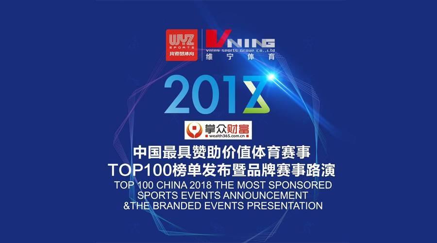 体育赛事赞助风向标 2018最具赞助价值体育赛事top100