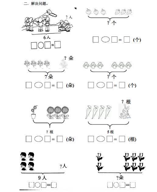 一年级数学上册练习题(一图四式-解决问题)图片