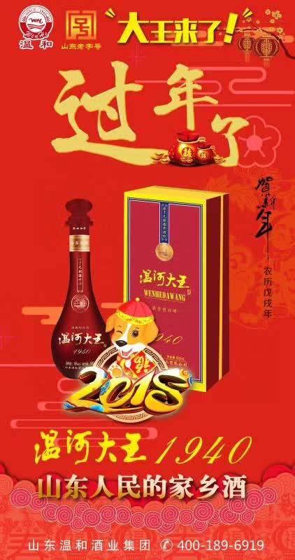 19 12月16日温和酒业建设中国梦表彰大会并费县工商联糖酒协会食品