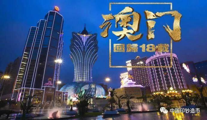 """澳门回归18年,中国印钞造币的澳门""""缘""""(上)"""