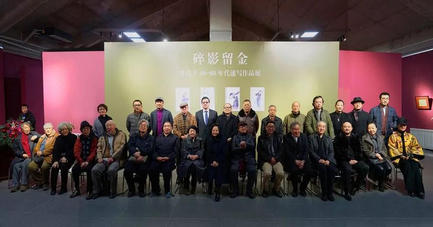 碎影留金——叶浅予40至60年代速写作品展在京开幕