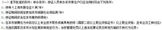 2018年留学生落户北京政策、条件