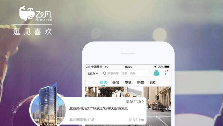 飞凡三陷裁员风波背后:百亿融资计划搁浅 明年能盈利吗?