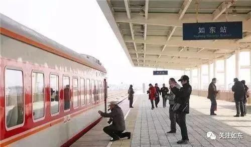 12月21-27日,如东将增开至南京多趟旅客列车