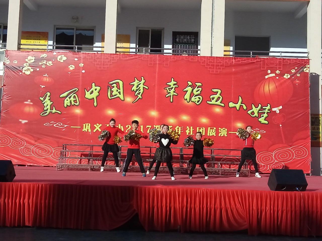 【校园动态】美丽中国梦,幸福五小娃——巩义市第五小学举行迎新年