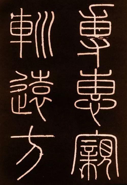 天真与俗格 我们写字为什么要从篆隶开始学起呢