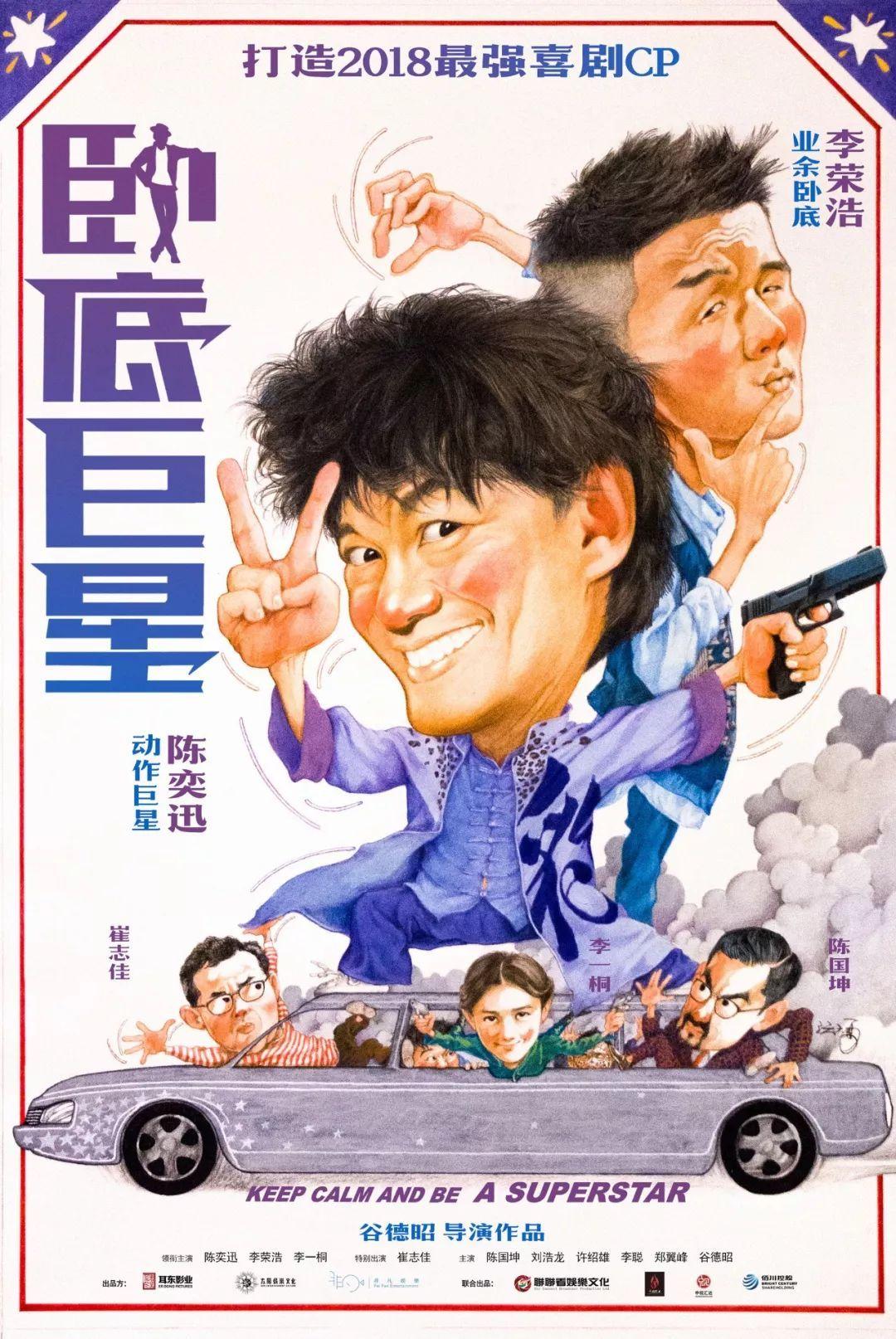 """手绘海报大师""""阮大勇老师自1993年封笔之后,重新出山的电影正式版海报"""