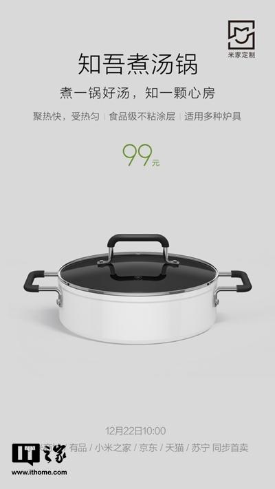 299元:小米米家推出米家电磁炉