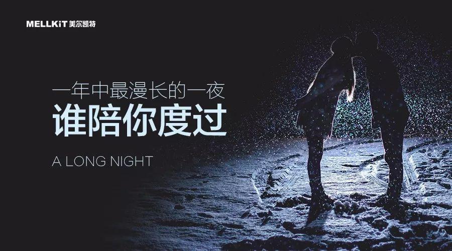 最漫长的夜_怎么度过一年中最漫长的一夜