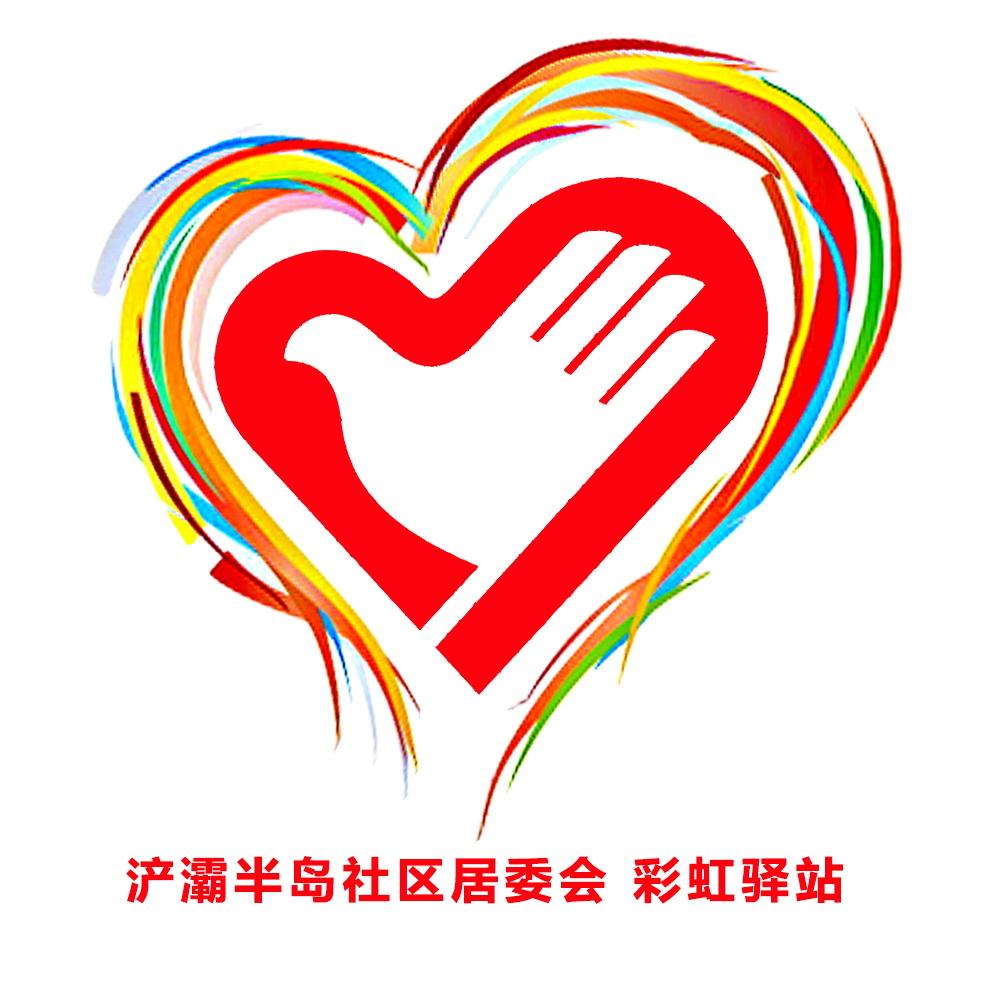 帮助邻里,彩虹志愿者服务队在行动!
