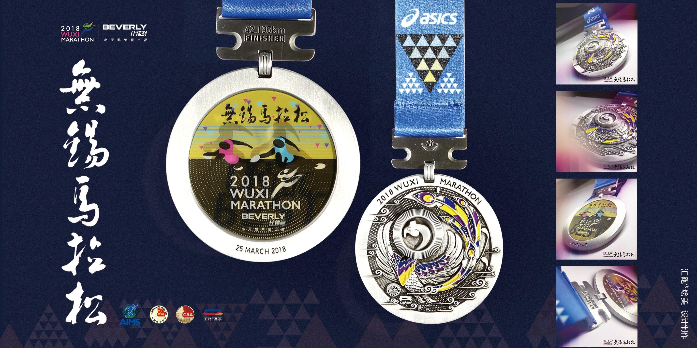 2018无锡马拉松路线发布 奖牌一并出炉图片