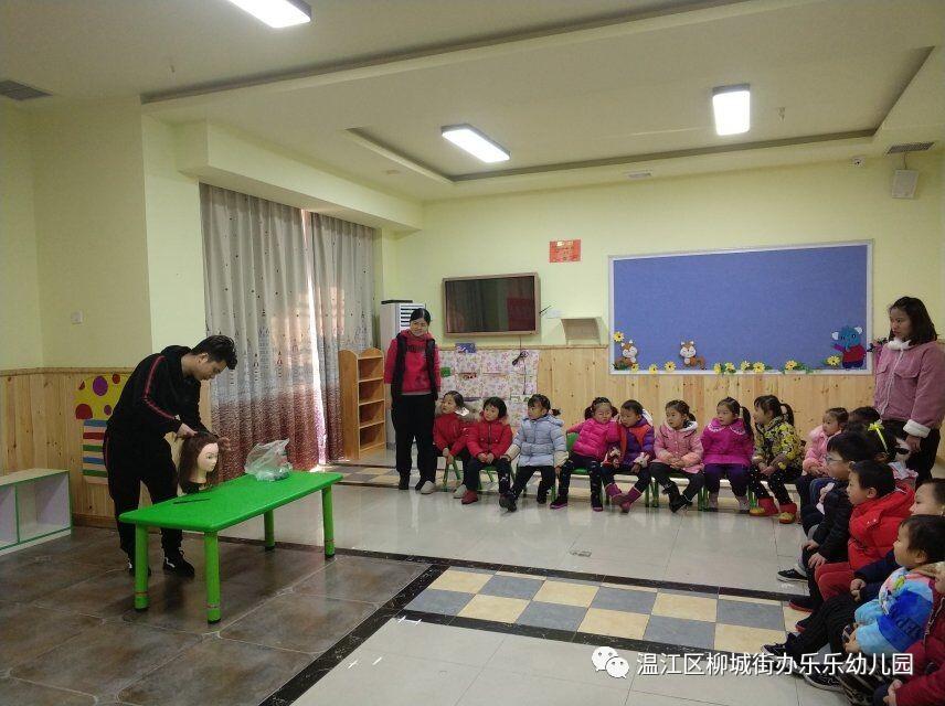 家长进课堂,携手助成长--乐乐幼儿园特殊职业助