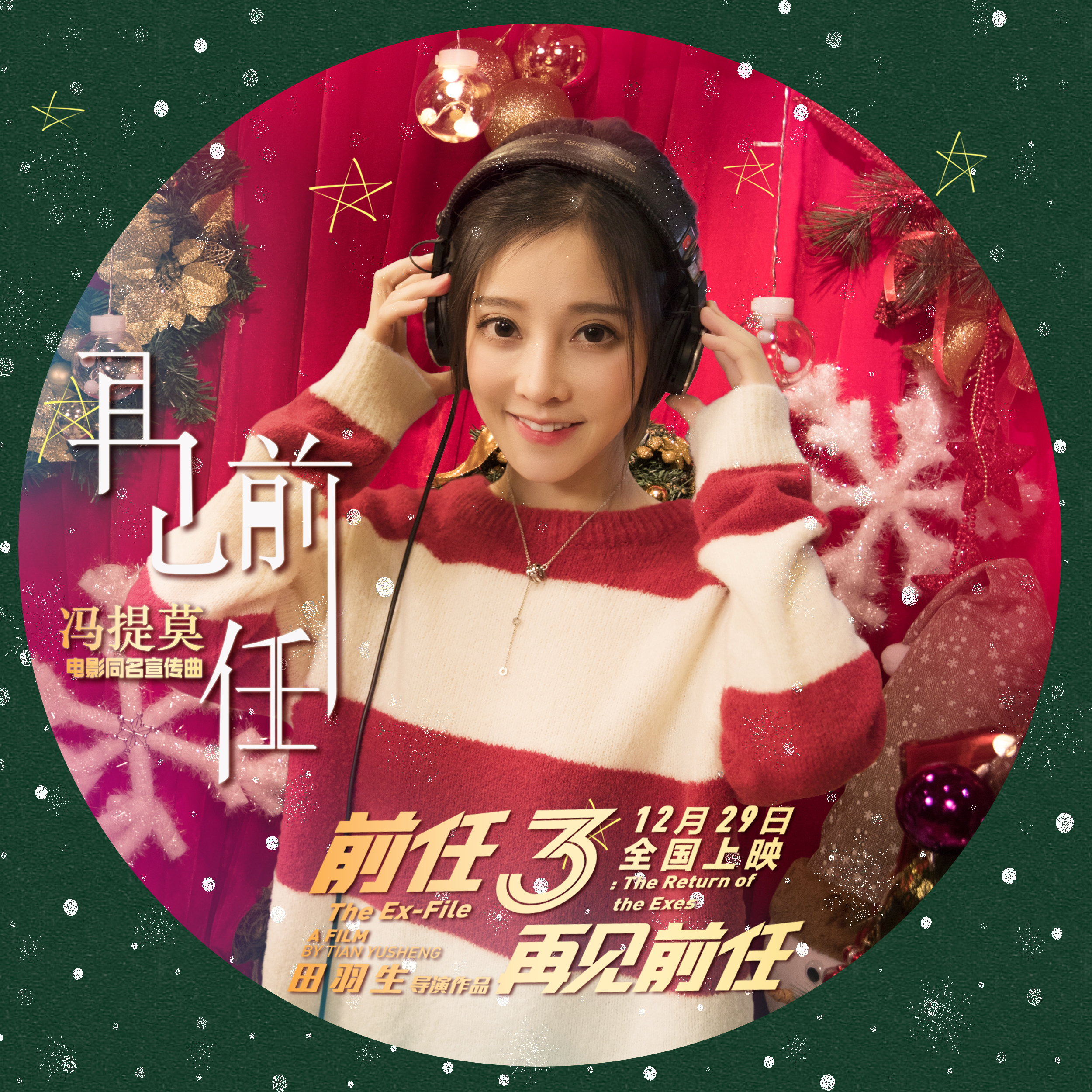 《前任3》发同名宣传曲MV 歌词诠释洒脱少女心