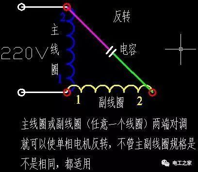 关于单相电机正反转的详细接线图