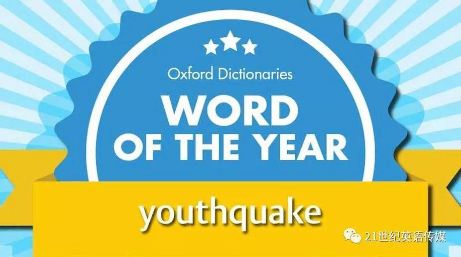 《牛津辞典》2017年度词汇:Youthquake