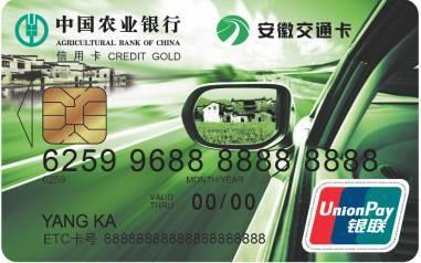 用农业银行卡充�z-._农行etc信用卡(农业银行)