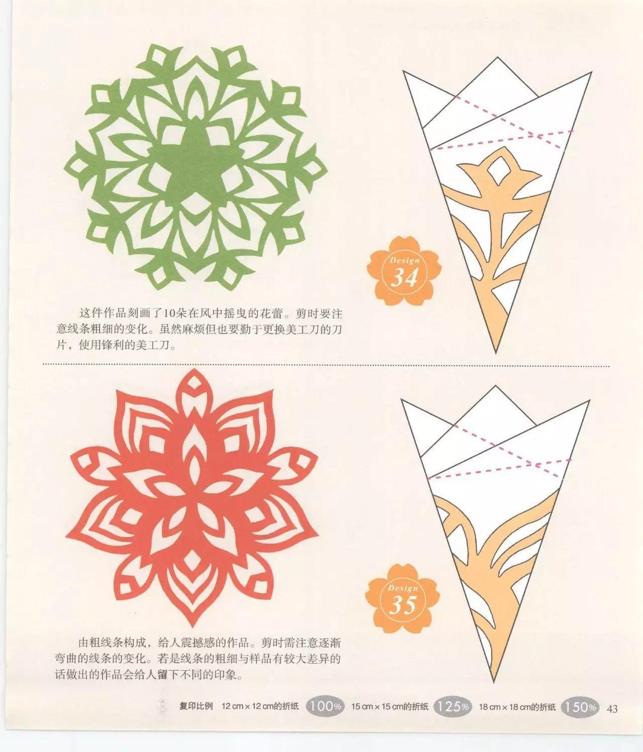 10款复杂团花剪纸 收藏图片