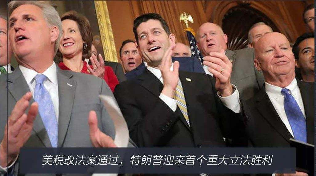 美国通过了30年来最大规模减税法案,但对中国来说并不是好消息