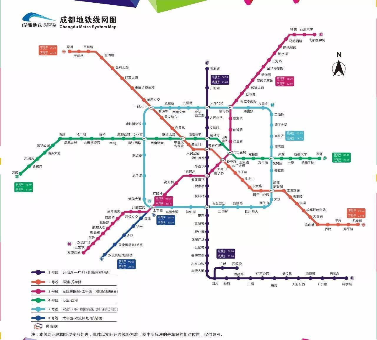 10号线地铁站点线路图